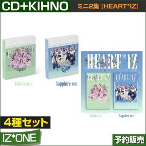 ポスター2枚終了 4種セット(CD2種+KIHNO2種) IZONE ミニ2集 [HEART*IZ] 特典MV DVD 韓国音楽チャート反映 和訳つき 1次予約|shopandcafeo