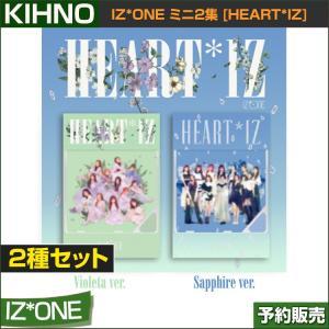 2種セット KIHNO IZONE ミニ2集 [HEART*IZ] 特典MV DVD 韓国音楽チャート反映 和訳つき 1次予約|shopandcafeo