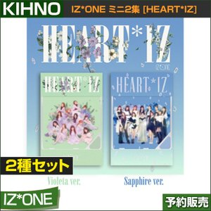 2種セット KIHNO IZONE ミニ2集 [HEART*IZ] 韓国音楽チャート反映 和訳つき 1次予約 送料無料|shopandcafeo