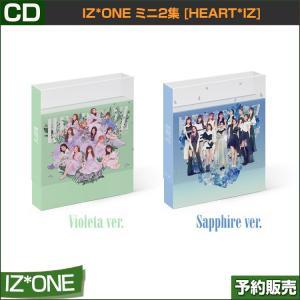 初回限定ポスター丸めて発送 2種選択 CD IZONE ミニ2集 [HEART*IZ] 韓国音楽チャート反映 和訳つき 1次予約 送料無料 shopandcafeo