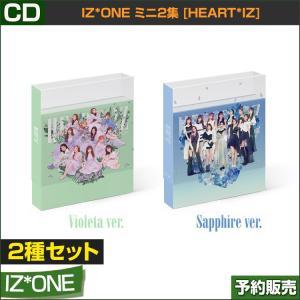 初回限定ポスター丸めて発送  2種セット CD IZONE ミニ2集 [HEART*IZ] 韓国音楽チャート反映 和訳つき 1次予約 送料無料 shopandcafeo