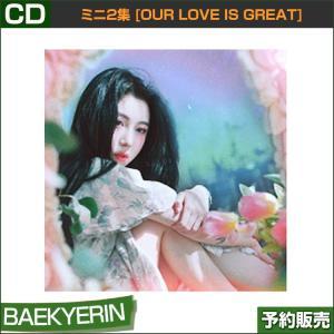 BAEKYERIN ミニ2集 [OUR LOVE IS GREAT] 韓国音楽チャート反映 1次予約|shopandcafeo