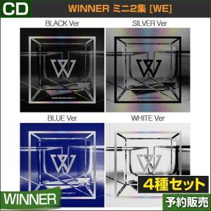 4種セット WINNER ミニ2集 [WE] 韓国音楽チャート反映 和訳つき 初回ポスター丸めて発送 1次予約 送料無料|shopandcafeo