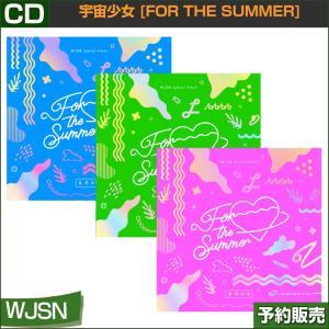 3種選択 初回限定ポスター終了 宇宙少女 [For the Summer] 韓国音楽チャート反映 1次予約|shopandcafeo