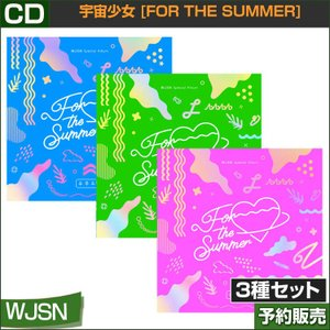 3種セット 初回限定ポスター終了 宇宙少女 [For the Summer] 韓国音楽チャート反映 1次予約|shopandcafeo