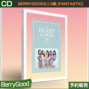 初回限定ポスター終了 BerryGoodミニ3集 [Fantastic] 韓国音楽チャート反映 和訳つき 1次予約|shopandcafeo