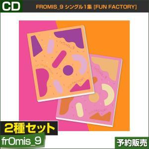 2種セット 初回限定ポスター丸めて発送 frOmis_9 シングル1集 [FUN FACTORY] 韓国音楽チャート反映 和訳つき 1次予約 shopandcafeo