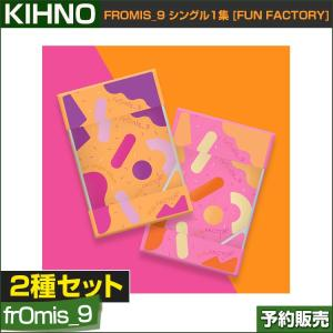 [KIHNO] 2種セット frOmis_9 シングル1集 [FUN FACTORY] 韓国音楽チャート反映 和訳つき 1次予約 shopandcafeo