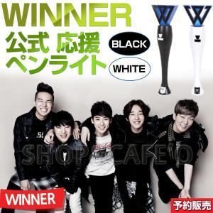 【即日国内発送】WINNER公式ペンライトVER.1選択OK[Black/White Ver]ウィナー|shopandcafeo