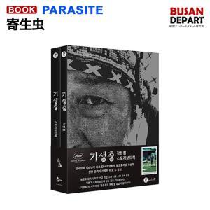 [映画] 寄生虫 PARASITE (パラサイト) SCRIPTS 脚本集&ストーリーボードブックセ...