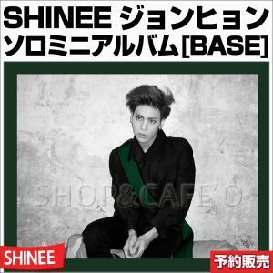 SHINee ジョンヒョン ソロミニアルバム[BASE]【韓国チャート反映】/jhc171218|shopandcafeo