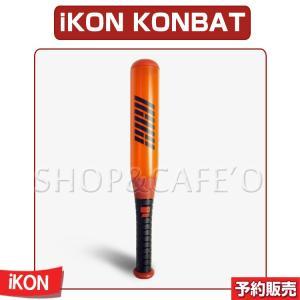 即日発送/ アイコン(iKON) KONBAT 公式ペンライト【日本国内発送】|shopandcafeo
