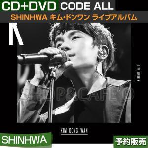 【3次予約】SHINHWA キム・ドンワン ライブアルバム (CD+DVD+フォトブック)【日本国内発送】DVD CODE ALL|shopandcafeo