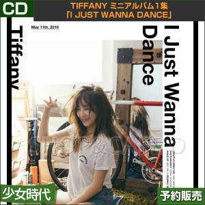 和訳付【6次予約】少女時代 Tiffany ミニアルバム1集 [I JUST WANNA DANCE]/ティファニー(初回限定ポスター終了) 【日本国内発送】|shopandcafeo