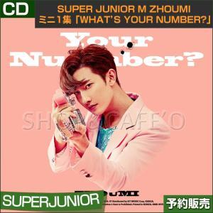 和訳付【5次予約】SUPER JUNIOR M ZhouMi  ミニ2集 「What's Your Number?」【日本国内発送】 shopandcafeo