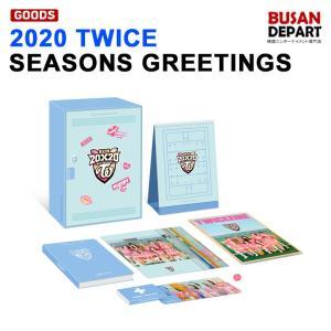 2020 TWICE SEASONS GREETINGS シーズングリーティング カレンダー 1次予約