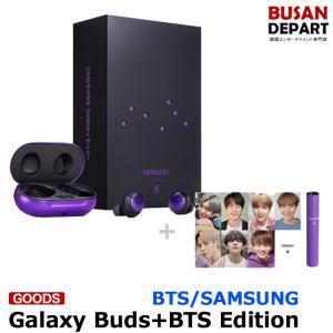 【特典ブロマイド付き】 BTS/SAMSUNG [Galaxy Buds+BTS Edition] イヤホン 防弾少年団 1次予約 送料無料|shopandcafeo