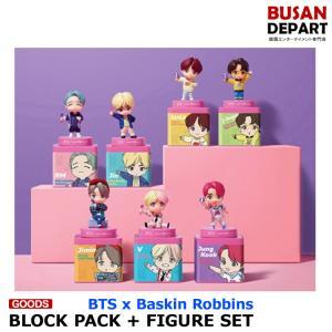 【7種セット】 BTS x baskin robbins [TiNYTAN BLOCK PACK + FIGURE SET] フィギュア 公式 1次予約 送料無料|shopandcafeo