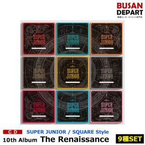 【SQUARE Style】【9種セット】 SUPER JUNIOR 正規10集 [The Renaissance] 韓国音楽チャート反映 1次予約 送料無料|shopandcafeo