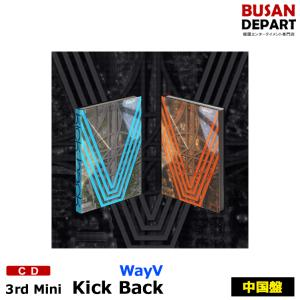 【中国盤特典つき】 WayV ミニ3集 [Kick Back] CD アルバム 威神V Way v 1次予約 送料無料|shopandcafeo