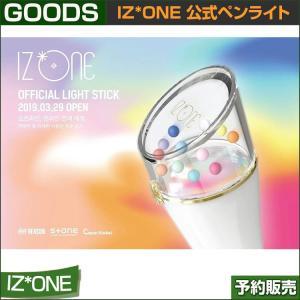 IZ*ONE 公式ペンライト / FANLIGHT / 1次予約 shopandcafeo