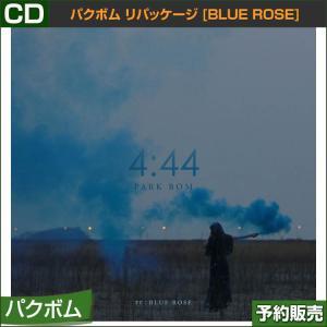 パクボム リパッケージ [Blue Rose] 初回限定ポスター終了 韓国音楽チャート反映 和訳つき 1次予約|shopandcafeo