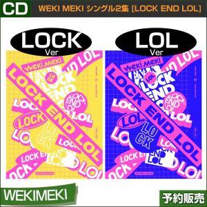 2種選択 / WEKI MEKI シングル2集 [LOCK END LOL] 初回限定ポスター終了 韓国音楽チャート反映 和訳つき 1次予約|shopandcafeo