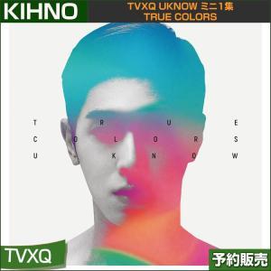 [KIHNO] TVXQ UKNOW ミニ1集 TRUE COLORS 初回限定ポスター丸めて発送 韓国音楽チャート反映 和訳つき 1次予約 送料無料|shopandcafeo
