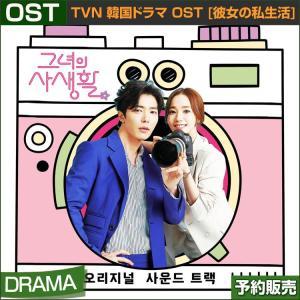 TvN 韓国ドラマ OST [彼女の私生活] 韓国音楽チャート反映 1次予約 shopandcafeo