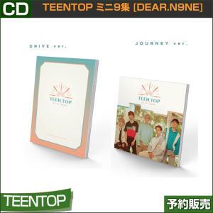 2種選択 TEENTOP ミニ9集 [DEAR.N9NE] 初回限定ポスター丸めて発送 韓国音楽チャート反映 和訳つき 1次予約 shopandcafeo