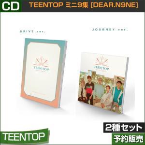 2種セット TEENTOP ミニ9集 [DEAR.N9NE] 初回限定ポスター丸めて発送 韓国音楽チャート反映 和訳つき 1次予約 shopandcafeo