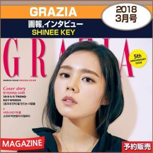 翻訳つき/GRAZIA 3月号 (2018) 画報インタビュー : SHINee KEY/ 日本国内発送 / 1次予約 /送料無料/ゆうメール発送/代引不可|shopandcafeo
