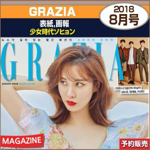 GRAZIA 8月号 (2018)表紙,画報:少女時代ソヒョン / 1次予約 /日本国内発送 shopandcafeo
