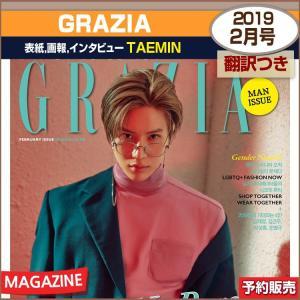 GRAZIA 2月号 (2019) MEN SPECIAL 表紙,画報,インタビュー : SHINEE TAEMIN / 和訳つき / 初回ポスター丸めて発送 / 1次予約