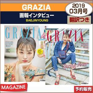 GRAZIA 3月号(2019) 画報インタビューBAEJINYOUNG / 訳付 / 日本国内発送 / 1次予約