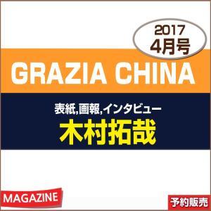 中国雑誌【1次予約】 GRAZIA 4月号(2017)  表紙画報 : 木村拓哉【日本国内発送】|shopandcafeo