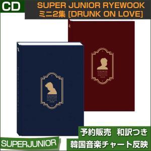 2種選択 SUPER JUNIOR RYEWOOK リョウク  ミニ2集 [Drunk on love]   韓国音楽チャート反映  2次予約  初回限定ポスター終了 特典MV DVD終了|shopandcafeo