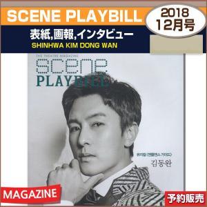 SCENE PLAYBILL 12月号(2018)表紙,画報,インタビュー : SHINHWA KIM DONG WAN / 1次予約|shopandcafeo