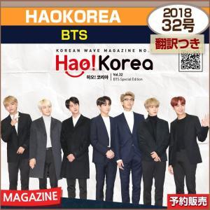 HAOKOREA 32号 (2018) BTS / 1次予約 shopandcafeo