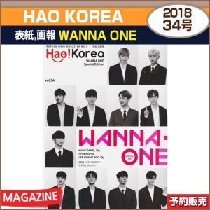 HAO KOREA 34号 (2018) 表紙画報 : WANNAONE /  日本国内発送/1次予約|shopandcafeo