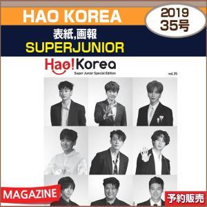 HAO KOREA 35号 (2019) 表紙画報 SUPERJUNIOR 1次予約|shopandcafeo
