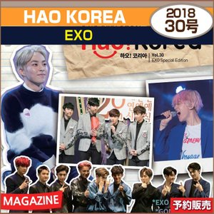 HAO KOREA VOL30 (2018) EXO / 日本国内発送 / 1次予約 / 送料無料 / ゆうメール発送/代引不可|shopandcafeo