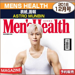 MENS HEALTH 12月号(2018) 表紙,画報:ASTRO MUNBIN /  日本国内発送/1次予約|shopandcafeo
