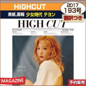 【1次予約】 HIGHCUT 193号 表紙画報: 少女時代 テヨン 【日本国内発送】|shopandcafeo