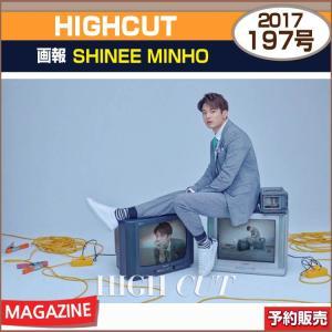 【1次予約】HIGHCUT 197号 画報: S...の商品画像