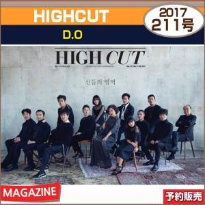【1次予約】HIGHCUT 211号(2017) 表紙画報:DO / 折らずに発送|shopandcafeo