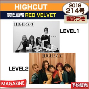 HIGHCUT 214号 (2018) 表紙,画報 REDVELVET|shopandcafeo