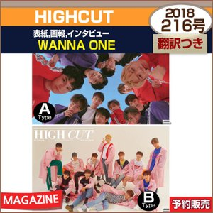 2種セット/HIGHCUT 216号 (2018) 表紙画報インタビュー:WANNA ONE /日本国内発送/ゆうメール発送/代引不可