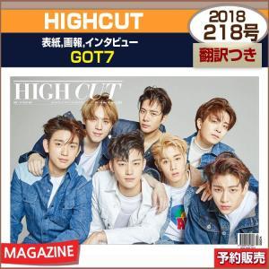 HIGH CUT(ハイカット) Vol.218 表紙,画報,インタビュー:GOT7 /日本国内発送/1次予約|shopandcafeo