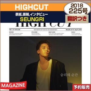 HIGHCUT 225号 (2018) 表紙,画報,インタビュー : BIGBANG SEUNGRI / 1次予約 / 和訳つき|shopandcafeo